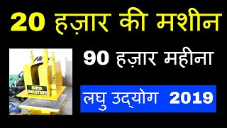 लघु उद्योग 2019 | small investment manufacturing business idea | small sleeper making machine