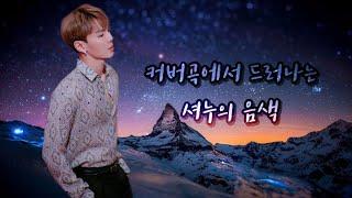 [몬스타엑스/셔누] 몬엑 메인댄서의 보컬 음색 모음 (커버곡)