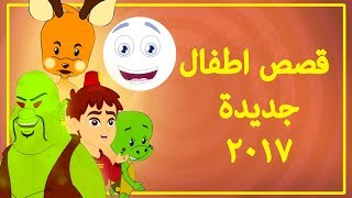 أفضل قصص اطفال - قصص العربيه - قصص اطفال قبل النوم - قصص عربيه - رسوم متحركة بالعربي - Arabic Story