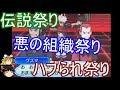 Download lagu ポケモンUSUM本気だしすぎ問題【ゆっくり実況】~歴代悪の組織~伝説集結~
