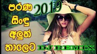 Dj Nonstop 2018 Sinhala Instamp3 Song Downloader