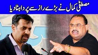 Mustafa Kamal Press Conference | 11 June 2019 | Dunya News