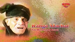 Faiz Muhammad Baloch - Ranga Machar - Balochi Regional Songs