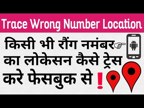 How To Trace Unknown Mobile Number Location From Facebook ?