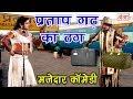 Download  प्रतापगढ़ का मशहूर ठग - मजेदार कॉमेडी विडियो - Bhojpuri Nautanki Nach Program  MP3,3GP,MP4