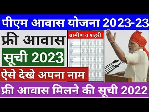 Xxx Mp4 Pradhan Mantri Awas Yojana Latest List 2020 21 ऐसे देखे वर्ष 2020 में इनको मिलेंगे फ्री मकान 3gp Sex