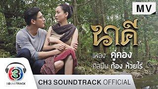 Download คู่คอง Ost.นาคี   ก้อง ห้วยไร่   Official MV Video