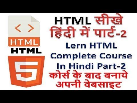 Learn HTML Complete Tutorial In Hindi Part-2 सीखे हिंदी में पार्ट-2 कोर्स के बाद बनाये अपनी वेबसाइट