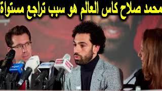 #x202b;محمد صلاح كاس العالم هو سبب تراجع مستواة#x202c;lrm;