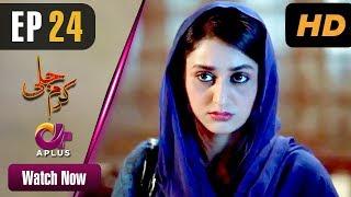 Karam Jali - Episode 24   Aplus Dramas   Daniya, Humayun Ashraf   Pakistani Drama