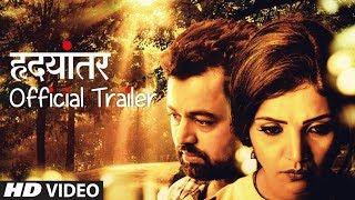 Hrudayantar     || हृदयांतर - मराठी चित्रपट (ट्रेलर) || Vikram Phadnis
