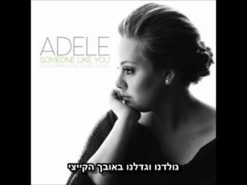 Adele - Someone Like You מתורגם