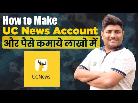 How to register on uc news app || Earn Money from uc news || Hindi