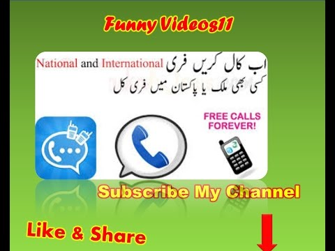 How To   Free Call from Saudi Arabia amaan dubai  to Any where in the World Unlimited
