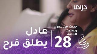 خذيت من عمري وعطيت- الحلقة 28 - عادل يطلق فرح والدموع تسيطر عليها