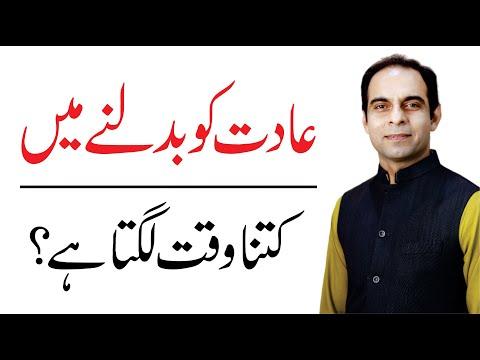 How Long Will It Take To Change A Habit ? | Qasim Ali Shah (In Urdu)