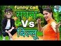 Download सपना और बिल्लू कॉमेडी /Sapna Chaudhri and billu comedy/#billu,#funny call MP3,3GP,MP4