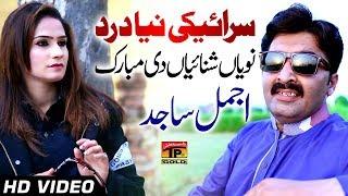 Sajar Nawya Shnyan Di - Ajmal Sajid - Latest Song 2018 - Latest Punjabi And Saraiki