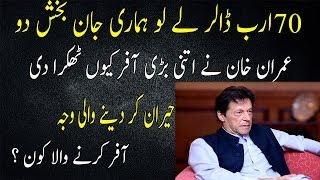 Why Imran Khan Refuse 70 billion Dollar Deal?