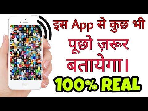 (हिंदी) - एक app जो देगा आपके हर सवाल का सही जवाब 100% Real.
