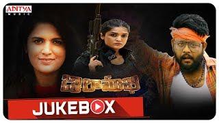 Jwala Mukhi Full Songs Jukebox   M. Hari Shanker   S. Rajkiran   Harsha, Ritu Biradari, Tejareddy