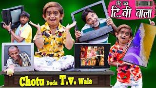 "CHOTU DADA TV WALA |""छोटू दादा टीवी वाला "" Khandesh Hindi Comedy | Chotu Comedy Video"