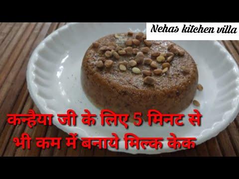 5 Minute me banaye birthday milk cake / indian sweet milk cake recipe /  hot milk cake