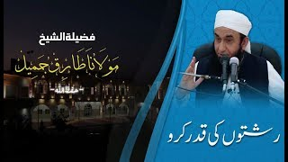 TAKE CARE OF YOUR RELATIONSHIPS Bayan by Maulana Tariq Jameel | Short Clip #4