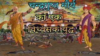 Download मौर्य वंश : चंद्रगुप्त मौर्य का सच्चा इतिहास // कैसे बनाएक आम सा बालक भारत का सम्राट Video