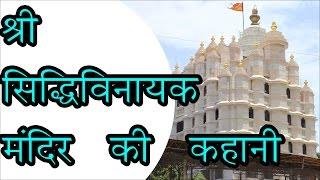 Shree Siddhivinayak Temple, Mumbai    श्री सिद्धिविनायक मंदिर की कहानी    The Story of Siddhivinayak