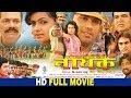 Bhojpuriya Nayak The Boss The Bhojpuri Full Movie