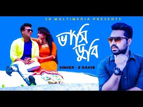 Xxx Mp4 ভাসি ডুবি Vashi Dubi Z Rakib Anim Khan Shifat Khan Eka 3gp Sex