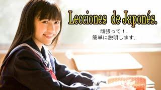Aprendiendo japonés: Qué significa