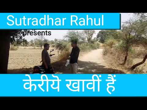 केरीये खंवी है - वागड़ी - Dungarpur - Banswara - vagadi - wagadi - vagad- Sutradhar Rahul