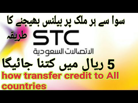 How to STC Sawa Credit Transfer to All countries 2018