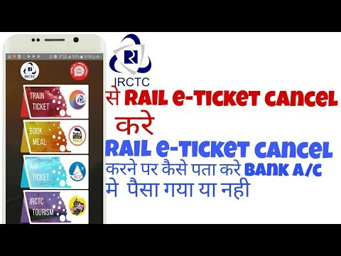 How to cancel rail e-ticket by IRCTC | check refund status of cancelled ticket