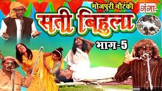 सती बिहूला (भाग-5) | Bhojpuri Nautanki | Nautanki Nach Programme