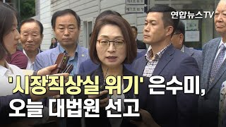 '시장직상실 위기' 은수미, 오늘 대법원 선고 / 연합뉴스TV (YonhapnewsTV)