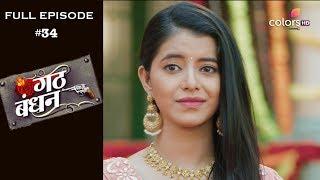 Gathbandhan | Dhanak blaming Raghu | Sejal commits suicide
