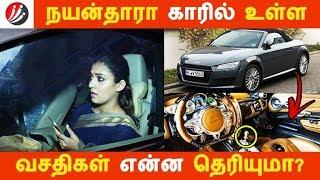 நயன்தாரா காரில் உள்ள வசதிகள் என்ன தெரியுமா? | Tamil Cinema | Kollywood News | Cinema Seithigal