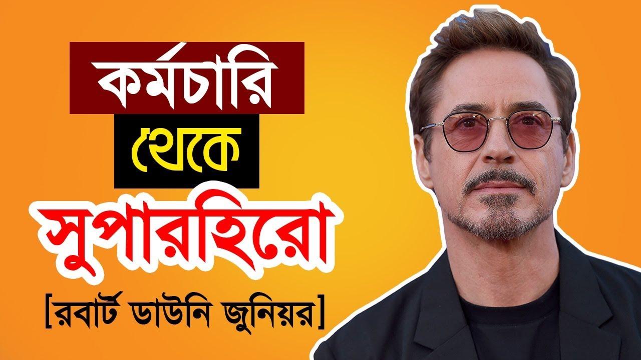 একজন নষ্ট মানুষের ঘুরে দাঁড়ানোর গল্প । Biography of Robert Downey Jr in Bangla | Iron Man