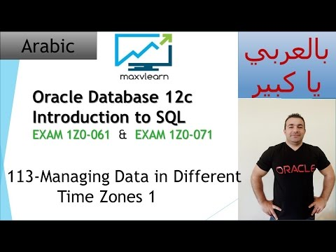 113- Oracle SQL 12c: Managing Data in Different Time Zones 1