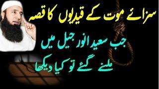 Saeed Anwar Ki Saza e Mout Ke Qaidion Se Mulaqaat