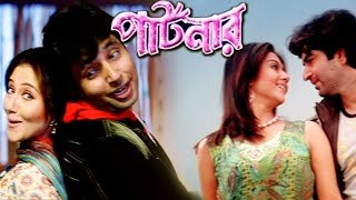 Partner (পার্টনার) Full Movie - New Bangla Full Movie - HD Bengali Movies - Latest Bengali Hits