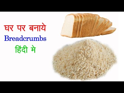 How To Make Breadcrumbs At Home | Breadcrumbs without Oven | Homemade Breadcrumbs