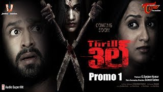Thrill (3ల్) Telugu Movie | Promo 1 | Sanjeev Kumar, Sonali, Pavitra