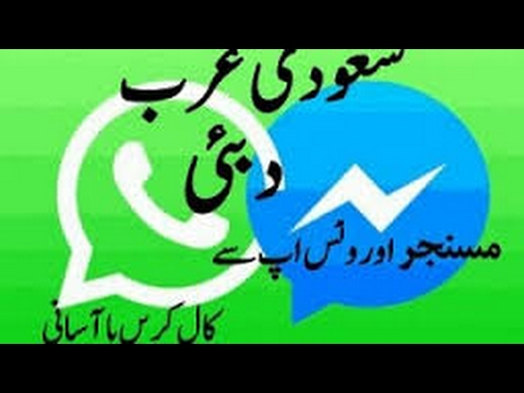 Messenger Whatsapp imo calling froom UAE/ saudi Arabia