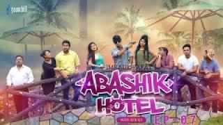 Abashik Hotel | EP - 07 | Shamim Hasan Sarkar | Raha | Sporshia | Tamim | Tawsif | Eid Natok 2018
