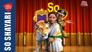 Bengal में Mamata Banerjee पीएम Modi और Amit Shah की दाल गलने नहीं देंगी | SoShayari