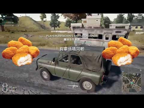 團隊合作食雞之「有車係唔同啲」(字幕剪輯版)
